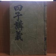 노자열자손자오자강의-지나문학전서4편(코미야마)