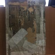 택일긴감(1930년)