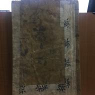 근고문선4권1책(원영의,1918년)국한문 혼용