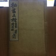 비서삼종-소서.심서.음부경 합각 1921년3판