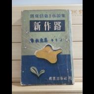 신작로 (곽하신,1955초판)