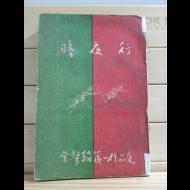 암야행 (김성한,1958)