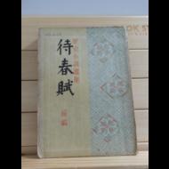 대춘부 전후2책 (박종화,1949초판)