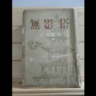 무영탑 (현진건,1954)