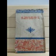 문학감상독본 (이석훈,1947)