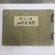만이천봉조선금강산(1924,초판)