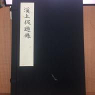 계상종유록 溪上從遊錄 필사 장지1책 완( 21*14.5cm)