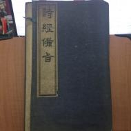 시경비지 8권4책, 1904년(광서갑진년중추) 상해 문회서국