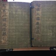 삼국연의34권16책,상해교경산방석인