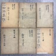 원본비지논어집주20권6책