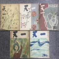 천일 天一 전5권 1956,1959,1960,1962