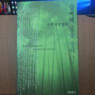 숲에게 길을 묻다: 인생 경영 철학