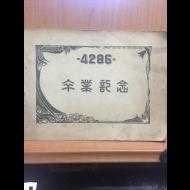 제4회 영주 중부 국민학교 졸업앨범