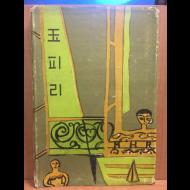 옥피리 (이문희제1시집,1966년초판,저자서명본)