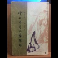월탄수상록 달과 구름과 사상과 (박종화,1965)