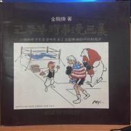 코주부시사만화집-저자서명본 1983년
