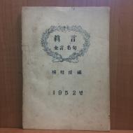 진언 (금언.명구)1952년