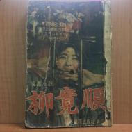 영화소설 유관순 (1958년)