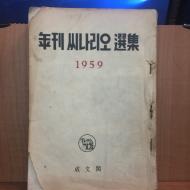 연간 시나리오 선집 1959