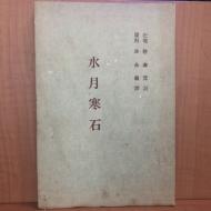 수월한석 (송암 허해원 사,진해 홍영의 역,1971년 저자서명본)