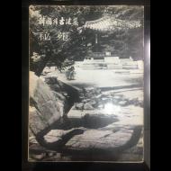 한국의 고건축 1 비원 1979 재판 (사진 임응식)