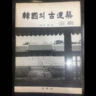한국의 고건축 3 종묘 1977 초판 (사진 임응식)