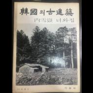 한국의 고건축 5  내설악 너와집  1978 초판 (사진 강운구)