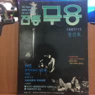 전통 무용 창간호 1987년11월