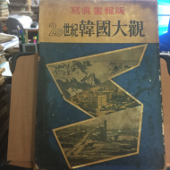 20세기 한국대관 - 사진화보판 1964년