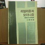 리얼리즘과 모더니즘 (서구근대문학논집)