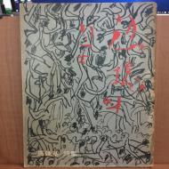변경의 꽃 (마종기 제4시집,1976초판,저자서명본)