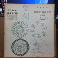 공간 space1973/78호  한국의 도자문양 이조 편