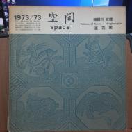 공간 space 1973/73호   한국의 문양 - 능화판