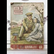 별(1950년 4월호)-춘원 이광수의 중편소설  전재
