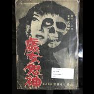 처녀귀신 (시나리오 1967)