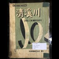 청계천 (시나리오 1965)