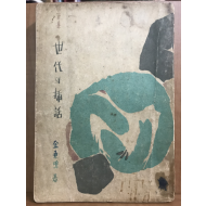 세대의 삽화 (김동명 저, 1959/재판)