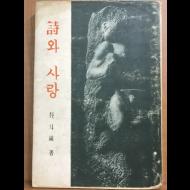 시와 사랑 (박두진자작시해설,1960/초판)