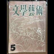 문학예술 (1957년5월호)