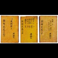 조선사 朝鮮史 17권17책