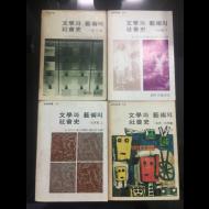 문학과 예술의 사회사( 전4권)