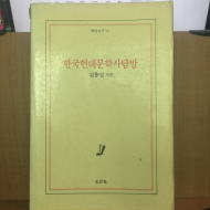 한국현대문학사탐방