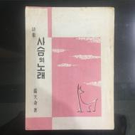 사슴의 노래 (노천명 유고시집,1959년 초판)