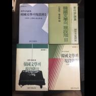 한국문학의 현단계 1~4책 (1982~85년)