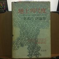 지상의 척도 (김우창 평론집)