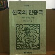 한국의 민중극: 마당굿 연희본 14편