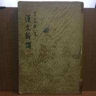 한문신강漢文新講(이가원,1960년초판)