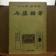 두계잡필 (이병도 수필집,1956년 초판)