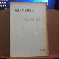 한국인과 문학사상