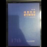 제17회 대한민국 문인화대전 2016